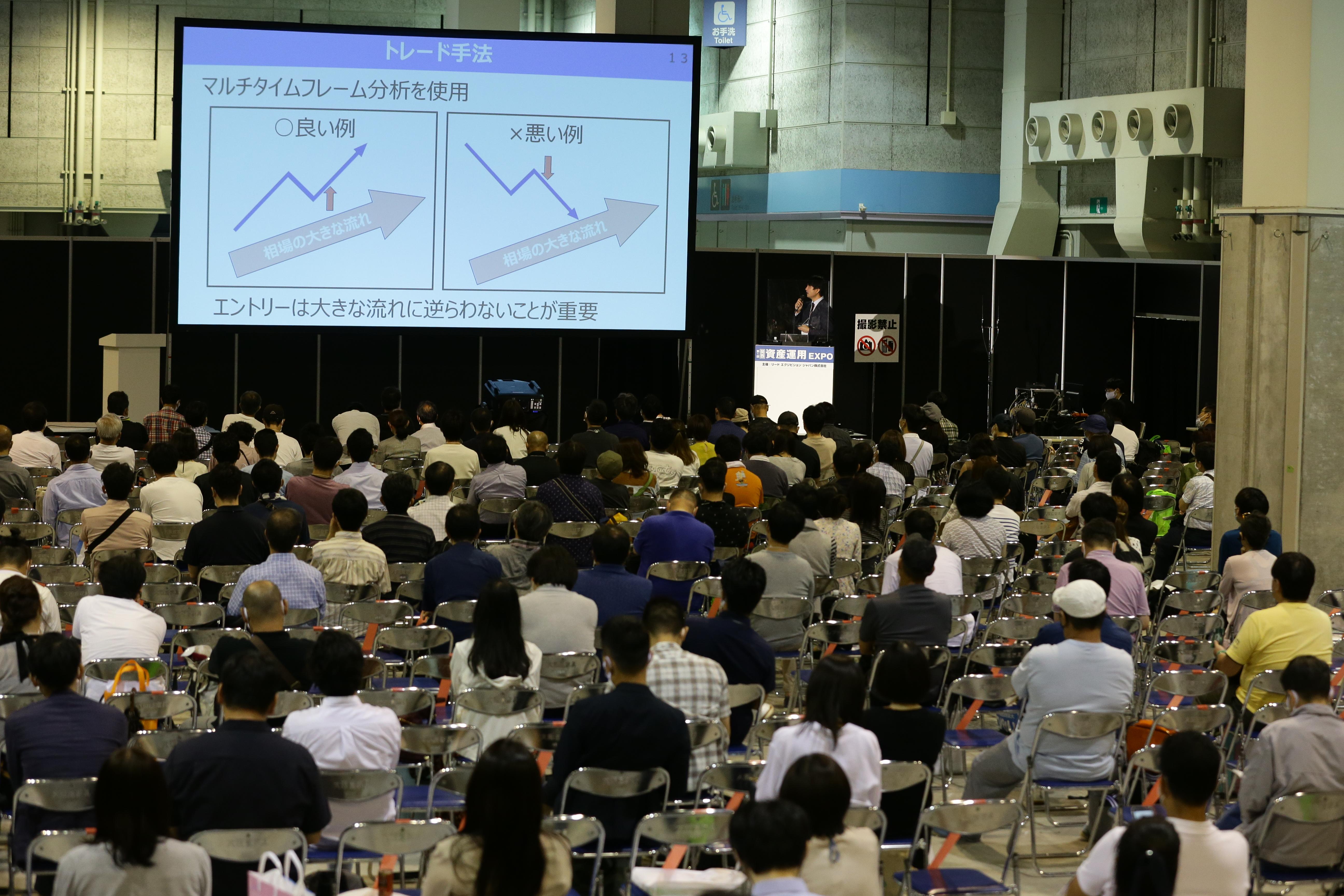 7205名が来場した関西最大級の投資セミナー「資産運用EXPO」に投資のエキスパートとして講演
