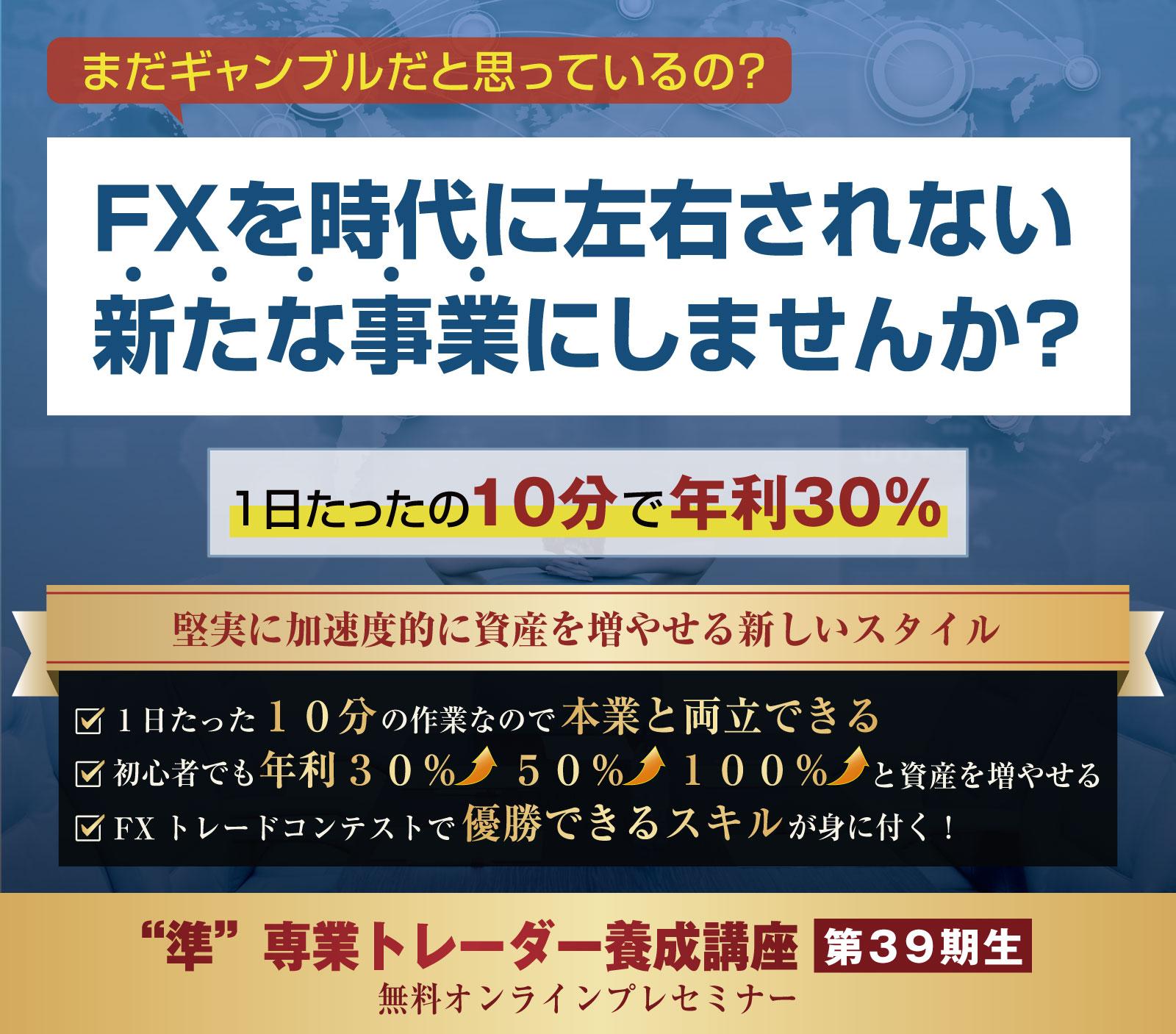 準専業トレーダー養成講座_大阪FX教室